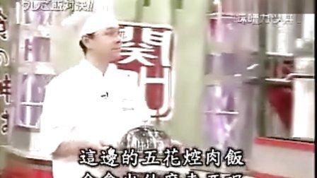 063 [料理东西军] 五花焢肉饭VS炸猪排盖饭