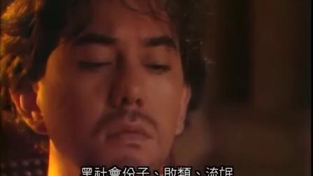 还我本色[粤语] 04