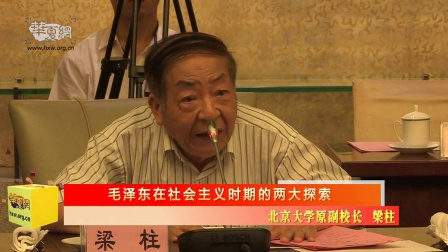 梁柱:毛泽东在社会主义时期的两个探索——华夏网20140627