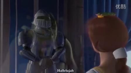 Hallelujah -怪物史莱克插曲