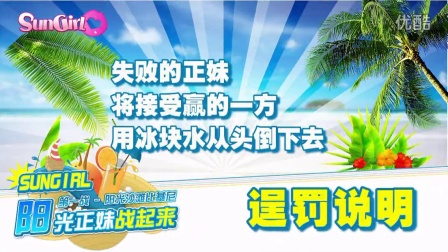 [SunGirl] 花絮 阳光正妹战起来!第一战 阳光 沙滩 比基尼 part3