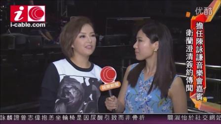 担任陈咏谦音乐会嘉宾  卫兰澄清签约传闻 i-cable娱乐 20150719