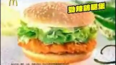 麦当劳劲辣鸡腿堡—选择篇30秒