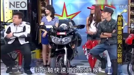 【会骑重机车的男人比较帅】台湾摩托车综艺节目