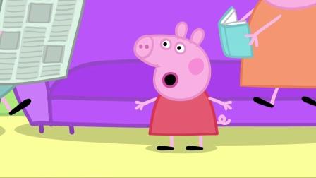 小猪佩奇第一季:乔治,你在哪里?