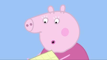 小猪佩奇第一季:寻宝