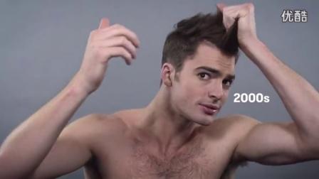 100年来美国男人造型的演变