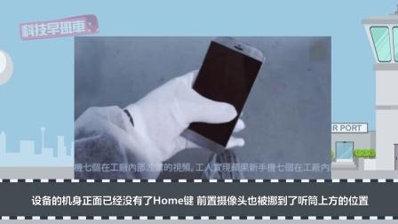 「科技早班车」曝锤子T2代工厂倒闭 iPhone7真机泄