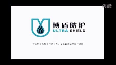 """Ultra-Shield 博盾防护"" 图标解释"