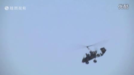 体验中国最玩命的飞机:突击旋翼机