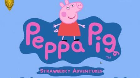 粉红猪小妹中文版 佩佩猪动画片中文版 小猪佩奇中文版 粉红小猪大冒险