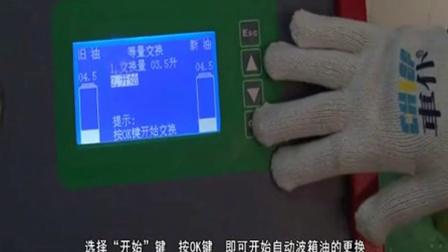 自动变速箱如何进行免拆清洗保养