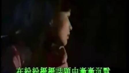 周慧敏&林隆璇 - 流言(1992年TVB原版MTV)