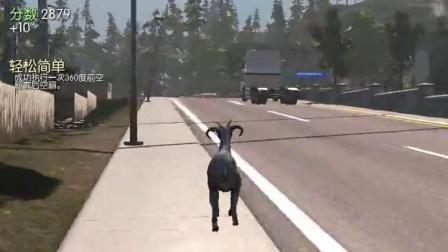 【患翔】模拟山羊-2教你如何获得恶魔样,这么快就入手啦!哈哈!!!模拟山羊攻略xy小源z小驴陈子豪ch明明木名屌德斯