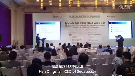 第二届搜达足球职业足球法及治理研讨会集锦
