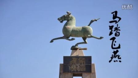 我的家乡-武威