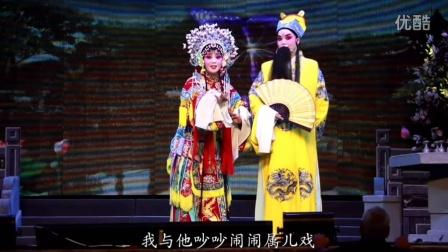 霸王℡婺剧【百寿图】高清字幕——龙泉市婺剧团