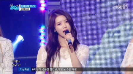 【Sxin隋鑫】[超清现场]160917 Lovelyz - Good Night Like Yesterday MBC 音乐中心 Music Core