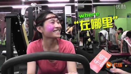 《乐脆吧》01搞笑视频采访情人节男女喜欢在哪里啪啪啪