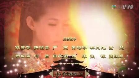 落花TVB版 电视剧<美人心计>主题曲-林心如