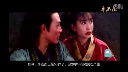 李连杰版  倚天屠龙记 续集