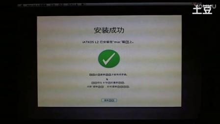 黑苹果系统安装教程