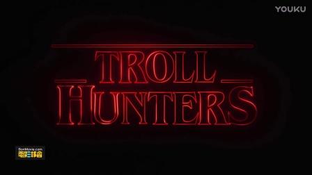 最新美剧动画《巨怪猎人》曝仿[怪奇物语]版预告片 | Trollhunters 2016