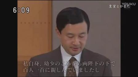 【皇室日記】皇室とカルタ 20170115