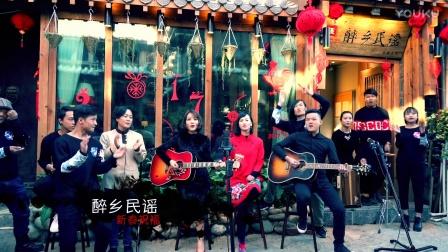 丽江夏夏&夏天播放一同造《醉乡民谣》2017新年快乐