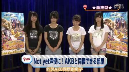 [豆乳字幕组]110810 PON! AKB48 篠田麻里子 Berryz工房 Not yet
