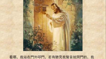 圣经简报站:启示录3章(下)(1.0版)