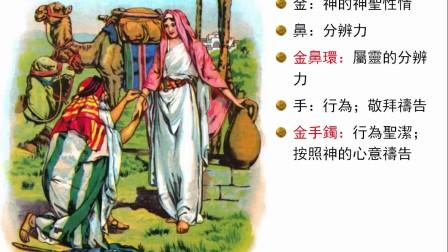 圣经简报站:创世记23-24章