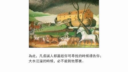 圣经简报站:大卫的诗:犯罪悔改(下)