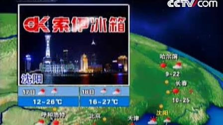 CCTV20080916裴新华天气预报
