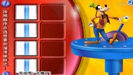米老鼠和唐老鸭 米奇中文版 奇妙乐园滑滑梯