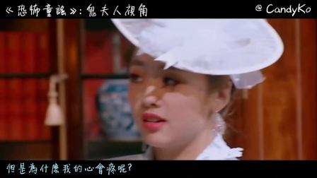 【鬼白姐弟】《恐怖童謠》背景改編:我不愿你为我死 (鬼夫人視角)