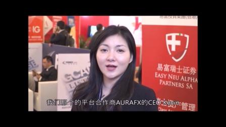 感激易富股东们还有客户在易富展会时的参与以及支持 (2017亚洲交易博览)
