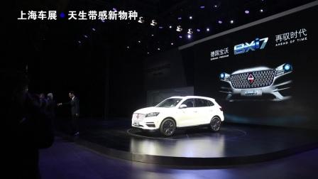 针对特斯拉!宝沃新能源概念车BXi7亮相  .mov