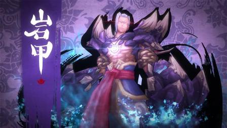 《仙剑奇侠传幻璃镜》新驭灵展示——岩甲