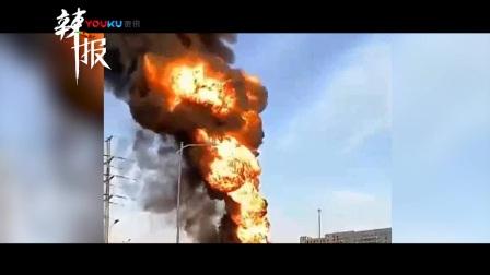 突发!河北黄骅港一油罐车爆炸 火光冲天