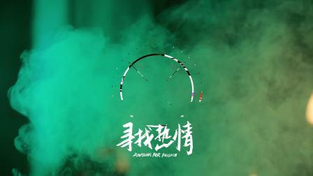 【寻光计划II】寻光计划 第二季 宣传片 风格篇:嘻哈