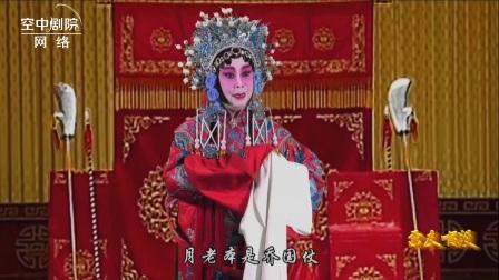 【网络空中剧院】票友唱段  京剧《龙凤呈祥》 演唱者:慕容玉芝(呼伦贝尔票友)