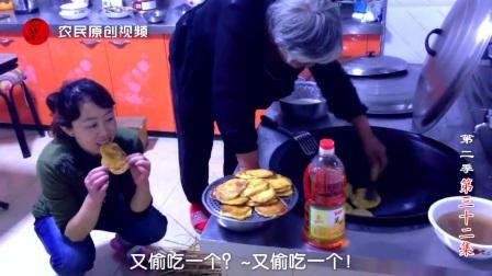 农民王小:东北二和面的炸饼咋做?金黄酥软农民老妈一步步简单教