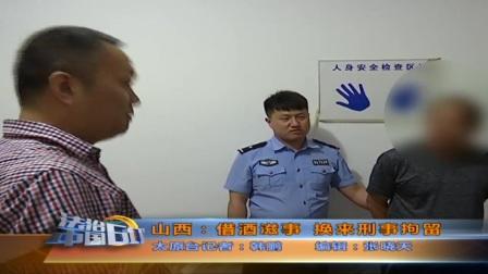 山西一男子当街挥拳殴打交警,声称是中纪委的