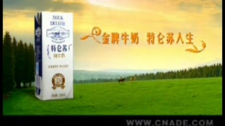 蒙牛金牌特仑苏牛奶20XX年广告《地缘·草原·选择篇》15秒