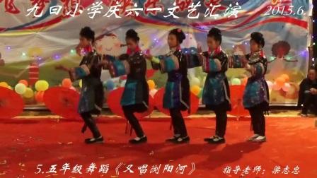 农村儿童学跳舞《又唱浏阳河》六一儿童节五年级舞蹈