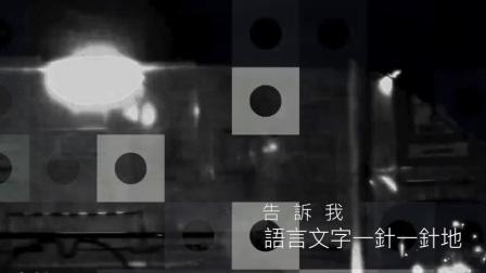 2017新歌第二波主打.<<没完没了>>MV-Incept My Mind