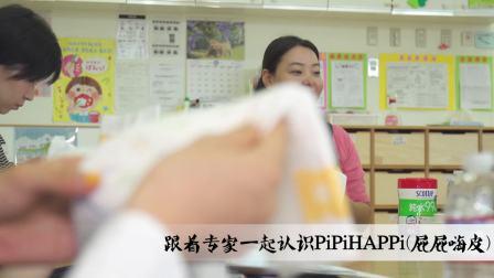 """日医儿童纸尿裤""""屁屁嗨皮""""――在日中国妈妈交流会"""