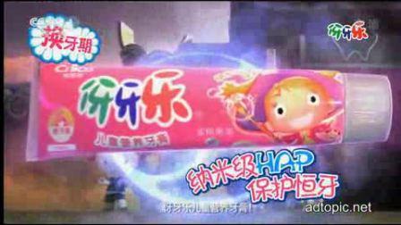 伢牙乐换牙期儿童营养牙膏广告