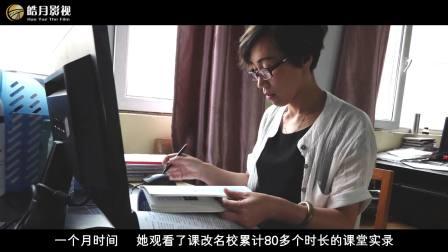 《幸福在路上》垣曲初中优秀女教师·梁丽娜纪实【皓月影视摄制】